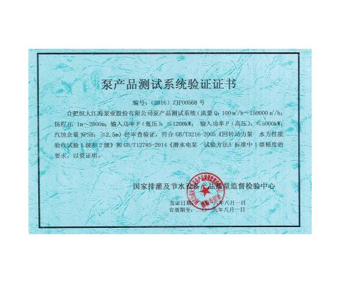 Test Platform Certificate 7